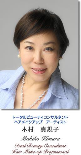 makiko_kimura